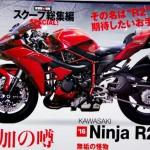 Kawasaki-Ninja-R2-rendered
